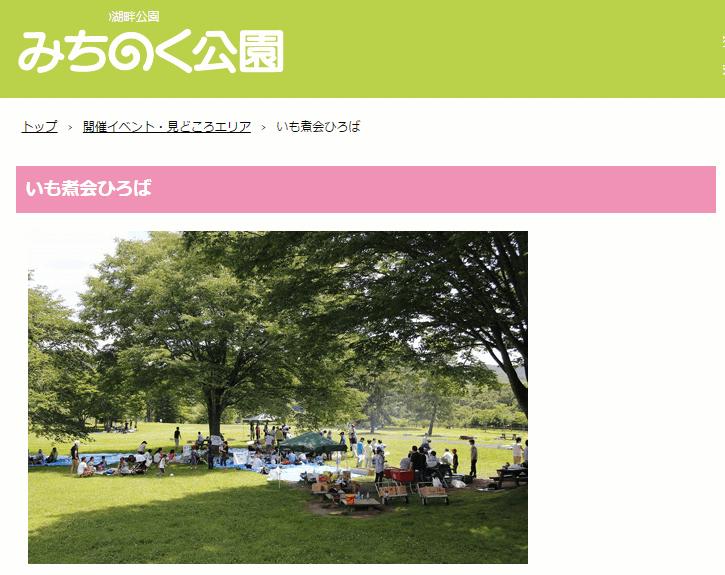 仙台 芋煮 会場 みちのく公園