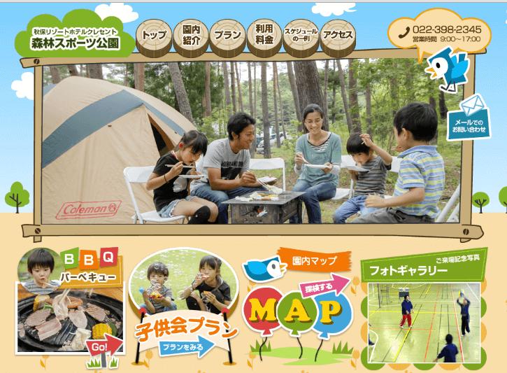 仙台 芋煮 会場 森林スポーツ公園