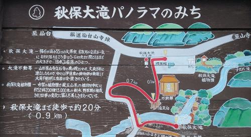 宮城 紅葉 2016 秋保大滝
